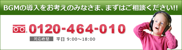 お問い合わせ先0120-464-010